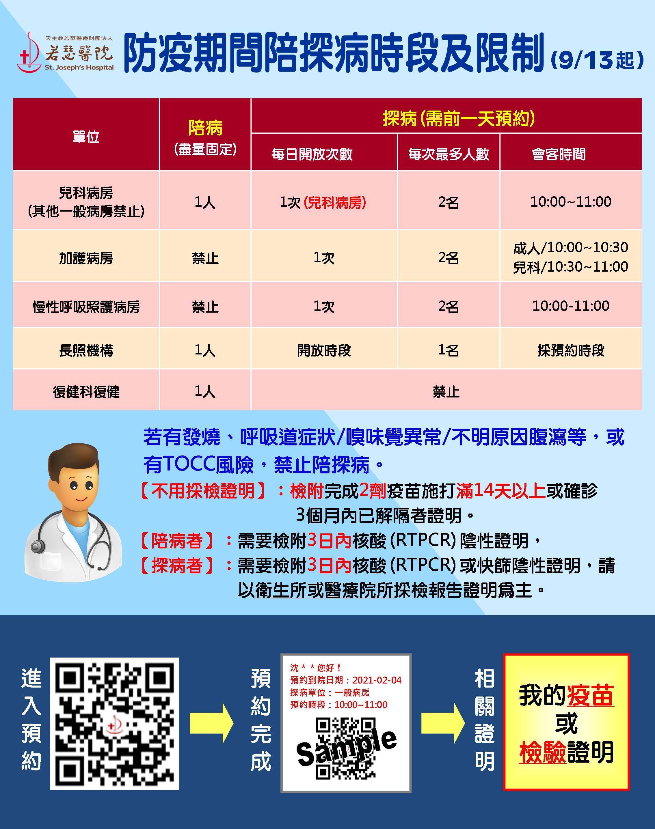 陪訪客時段(9月13日).jpg