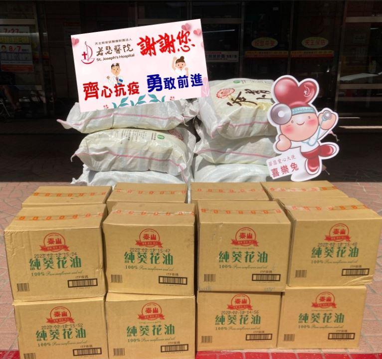 白沙屯母德宮管理委員會捐贈白米以及食用油.JPG