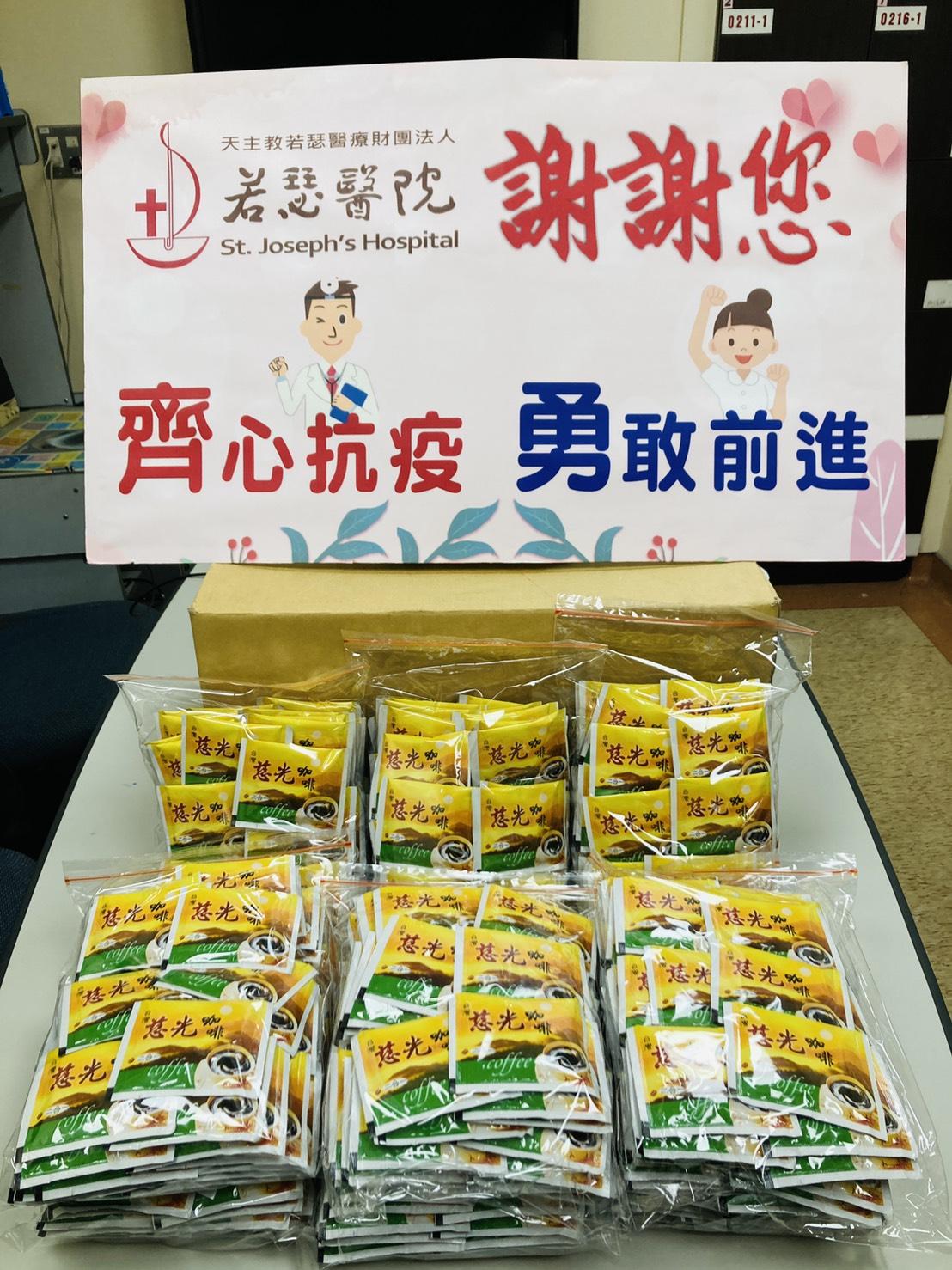 陳月津女士捐贈咖啡隨身包.jpg